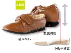 中敷き補高靴