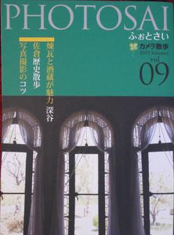 水木喜美夫氏デザインのふぉとさいvol.9表紙