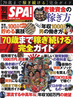 月刊SPA