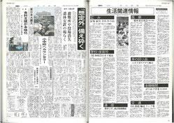 生活関連情報(2011年3月16日河北新報朝刊7面より)
