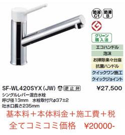 水栓交換・蛇口交換 LIXIL SF-WL420SYX(JW) ¥20000- 大阪・奈良で、格安の蛇口交換・水栓交換なら口コミ評判のいい水道屋【水道便利屋さん】まで、お問い合わせください!安心価格・即日工事・確実な施工を心がけて営業しております。