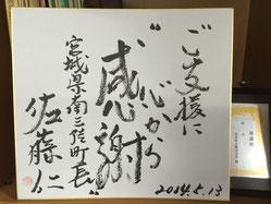 東日本大震災 感謝状