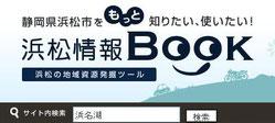 浜松情報BOOKサイト