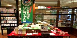 やらまいかブランド常設展示コーナー (浜松商工会議所2F)