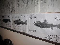 朝日鉱泉宿泊者の釣果(尺イワナ魚拓)