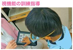 子どもの斜視弱視視能訓練