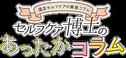 """伊藤先生の""""セルフケア""""のコラム"""