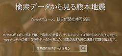 検索データから見る熊本地震