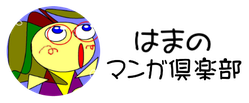 漫画スクール☆はまのマンガ俱楽部