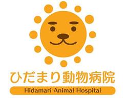 いつもお世話になっている、吉祥寺の動物病院です。