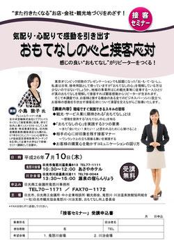 小島敦子講師の「おもてなしの心と接客応対」セミナー依頼はアドニスへ