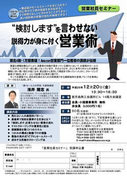 「検討しますを言わせない 説得力が身に付く営業術」浅井隆志講師派遣はアドニスへ