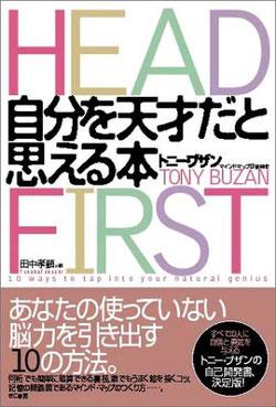書籍 「自分を天才だと思える本 ― HEAD FIRST」