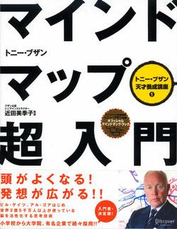 書籍 「マインドマップ超入門 (トニー・ブザン天才養成講座1)」