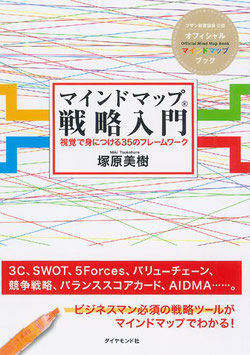 書籍 「マインドマップ戦略入門 ― 視覚で身につける35のフレームワーク」