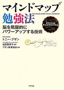 書籍 「マインドマップ勉強法 ― 脳を飛躍的にパワーアップする技術」