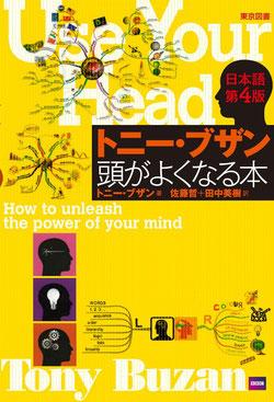 書籍 「トニー・ブザン ― 頭がよくなる本」