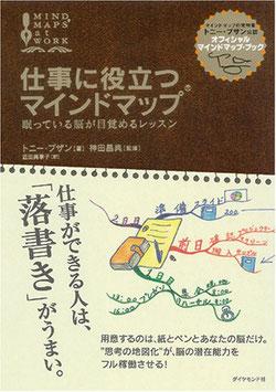 書籍 「仕事に役立つマインドマップ ― 眠っている脳が目覚めるレッスン」