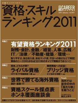 雑誌 「日経キャリアマガジン 2011 vol.1 資格・スキルランキング2011 (日経ムック)」