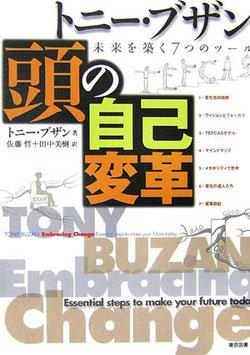 書籍 「トニー・ブザン 頭の自己変革 ― 未来を築く7つのツール」
