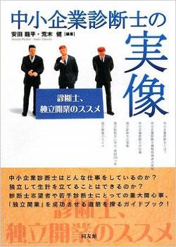 書籍 「中小企業診断士の実像 ― 診断士、独立開業のススメ」