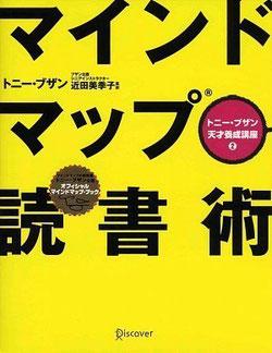 書籍 「マインドマップ読書術 (トニー・ブザン天才養成講座2)」