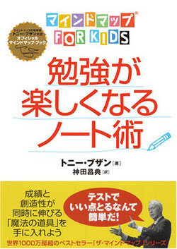 書籍 「マインドマップ FOR KIDS 勉強が楽しくなるノート術」