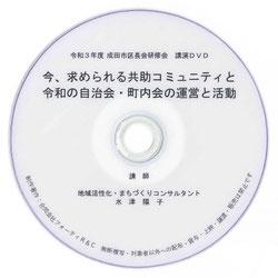 講演DVD盤面印刷事例