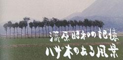 昭和の記録 ハザ木のある風景 新潟 斉藤文夫 蒲原