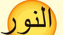 Logo Verein al nour pro marokko
