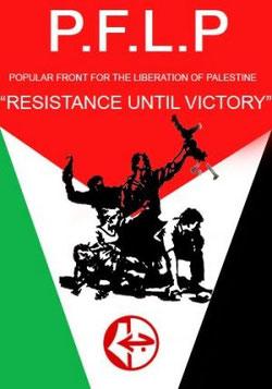 Banner von der Homepage der PFLP von 2011