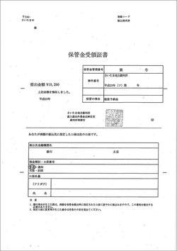 サンプル:裁判所/保管金受領証書