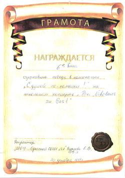 1 место в Декаде иностранных языков