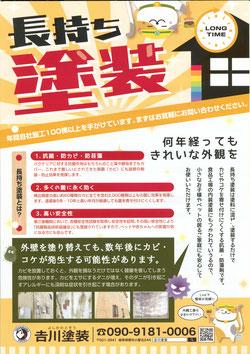 制作事例 チラシ 裏 関市
