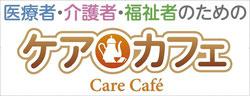 ケア☆カフェ ジャパン