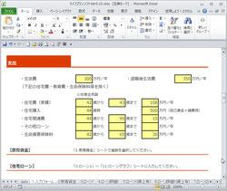 ライフプランシミュレーションソフト 入力内容3