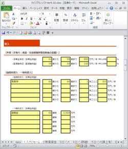 ライフプランシミュレーションソフト 入力内容2