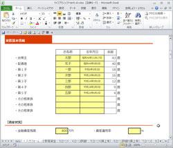ライフプランシミュレーションソフト 入力内容1