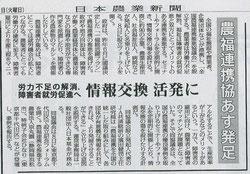 2017年3月7日 日本農業新聞
