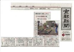 2008年8月19日京都新聞