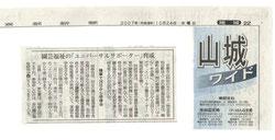 2007年10月24日京都新聞