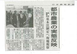 2014年5月13日 日本農業新聞
