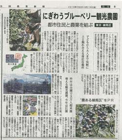 2016年9月15日 日本農業新聞