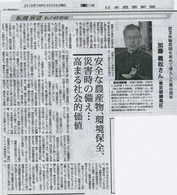2016年4月26日 日本農業新聞