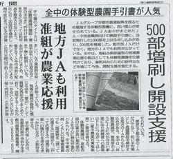 2016年11月16日 日本農業新聞