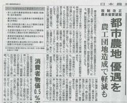 2016年8月28日 日本農業新聞