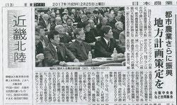 2017年2月25日 日本農業新聞