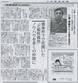 2016年9月26日 日本農業新聞