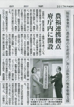 2017年5月27日 京都新聞