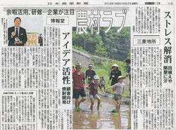 2016年5月26日 日本農業新聞